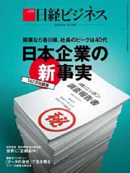 日経ビジネス20181001号