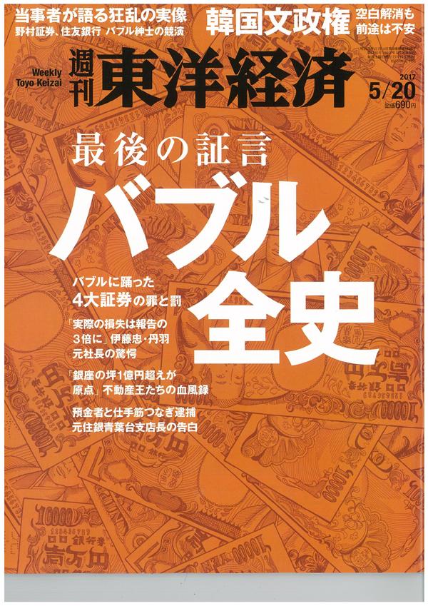 東洋経済20170520号