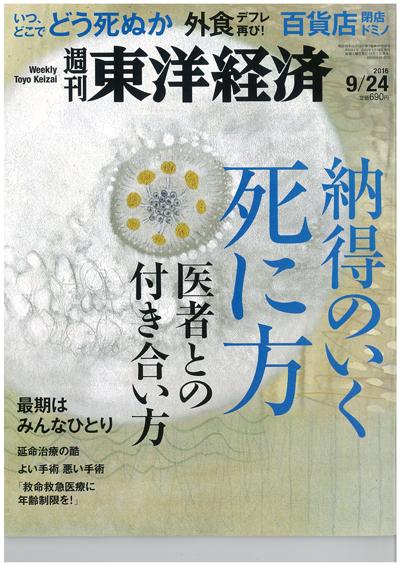 東洋経済20160924号