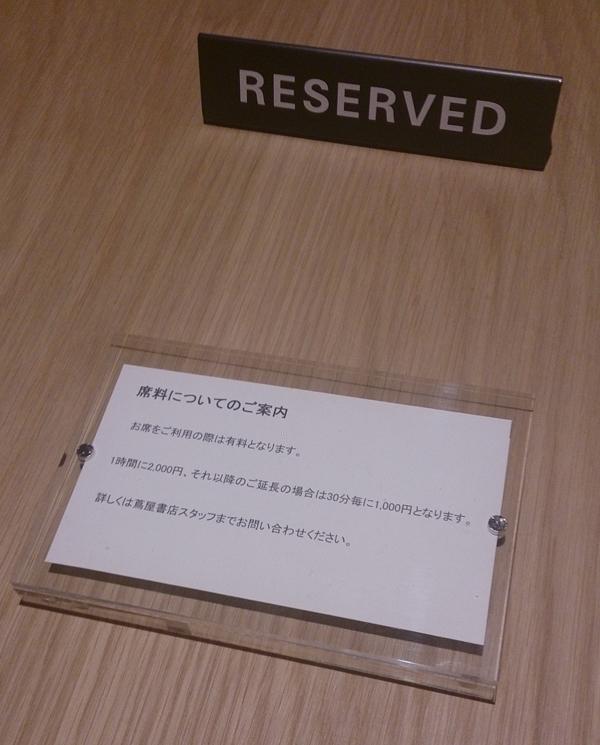 銀座蔦屋書店box予約席表示