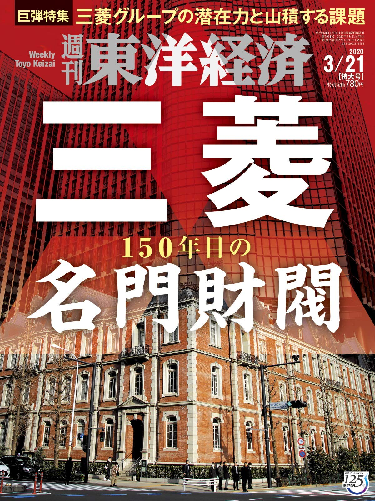 東洋経済20200321号