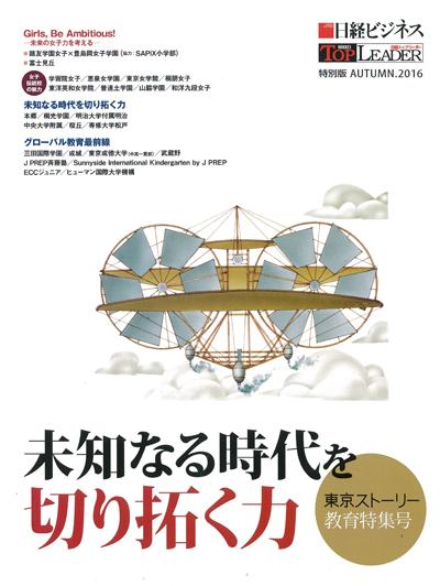 日経ビジネス20160829号付録日経トップリーダー特別版