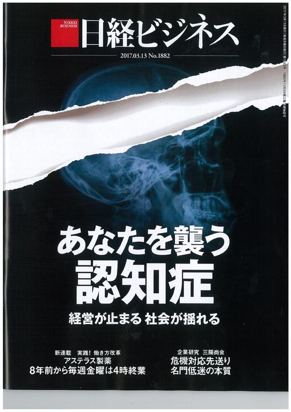 日経ビジネス20170313号