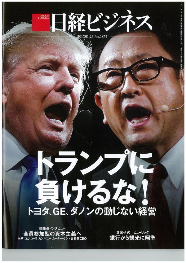 日経ビジネス20170123号