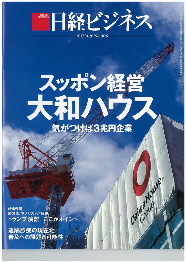 日経ビジネス20170130号