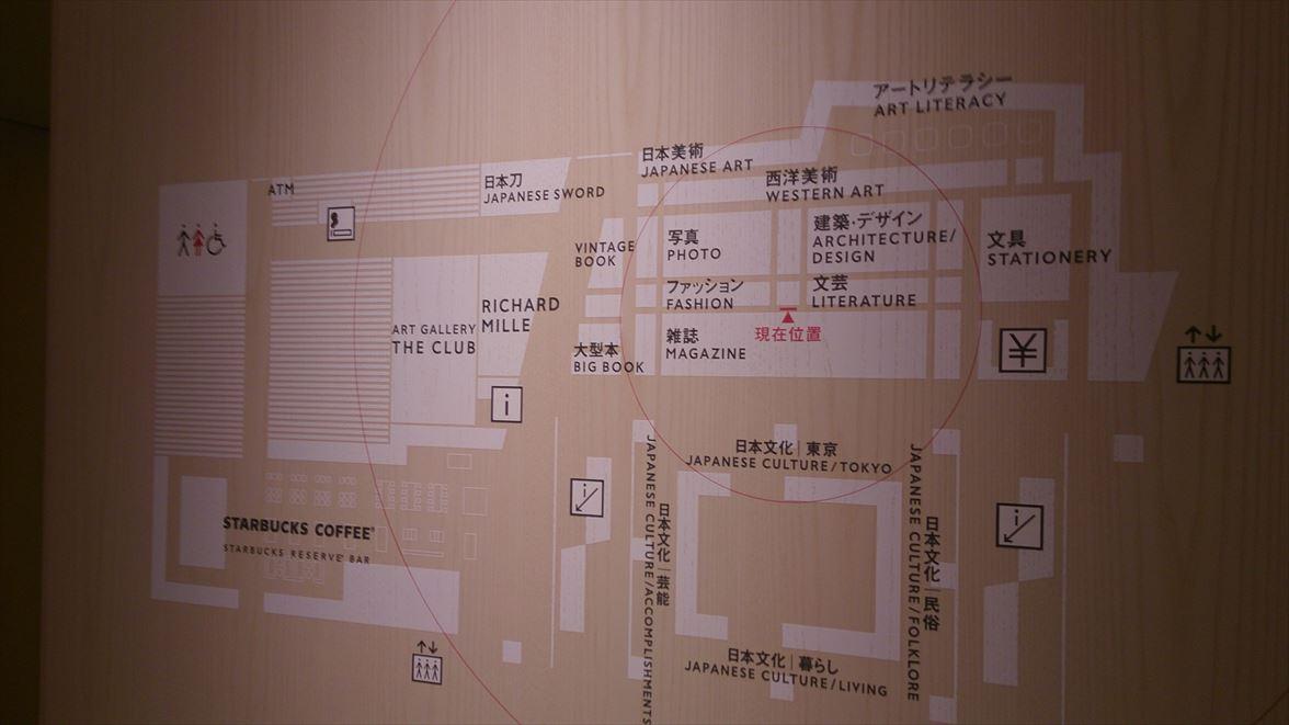銀座蔦屋書店店内案内図