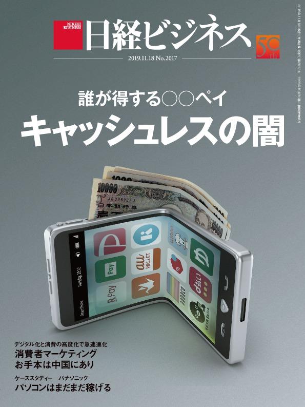 日経ビジネス20191118号