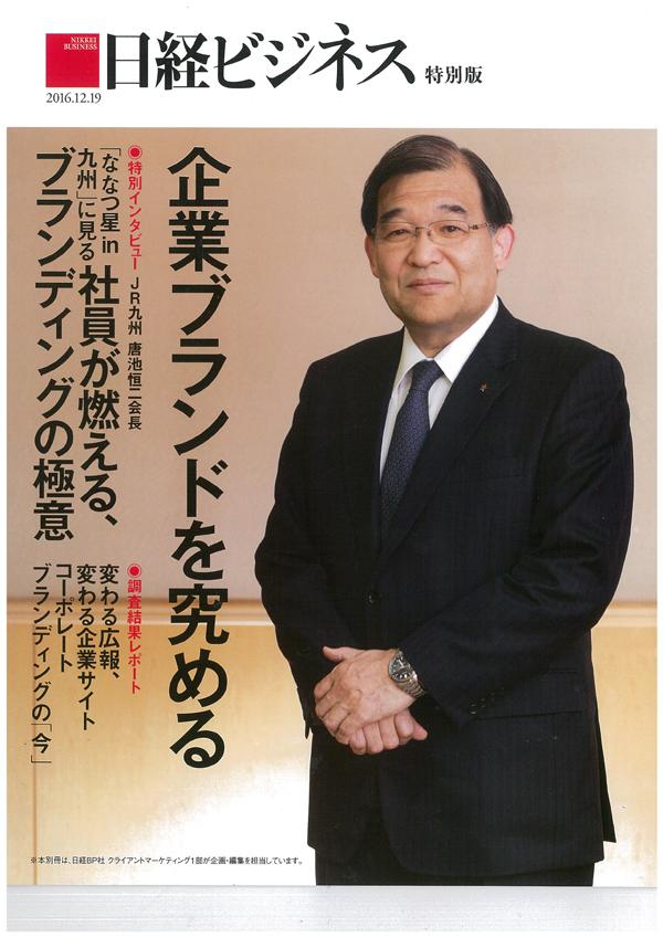 日経ビジネス20161219号特別版