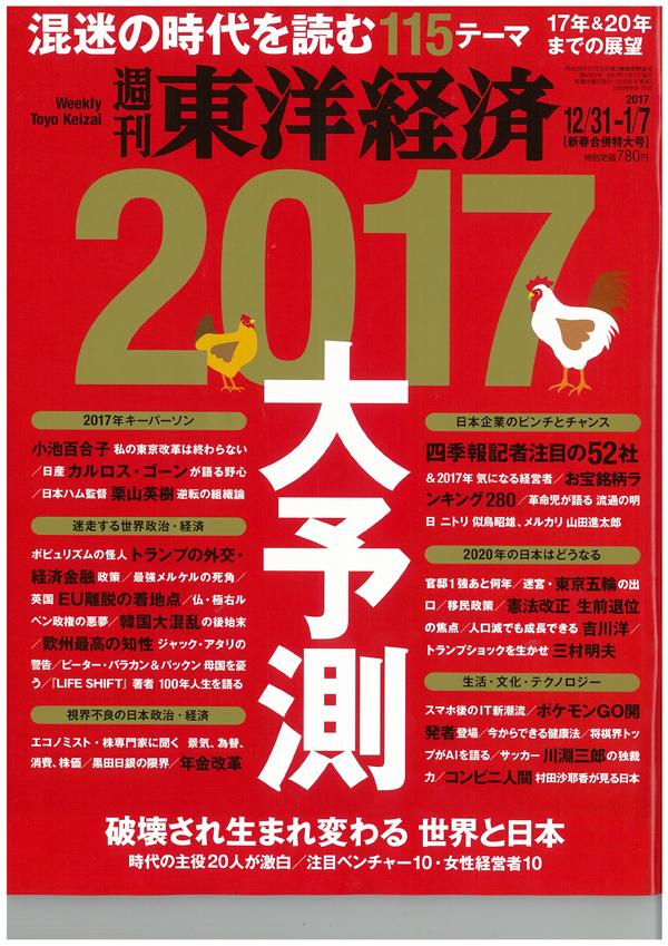 東洋経済20161231-20170107新春合併特大号