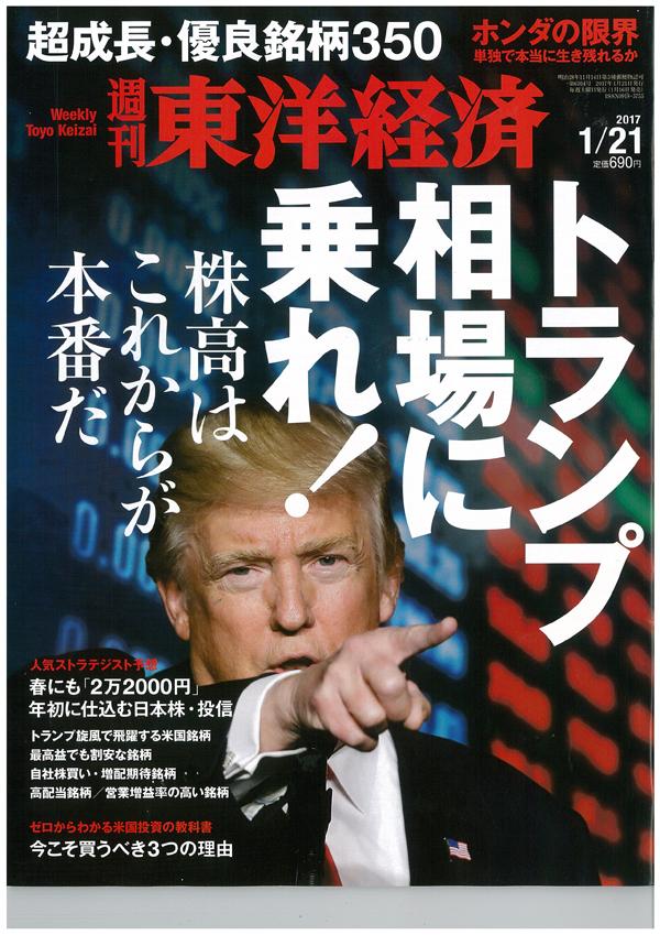 東洋経済20170121号