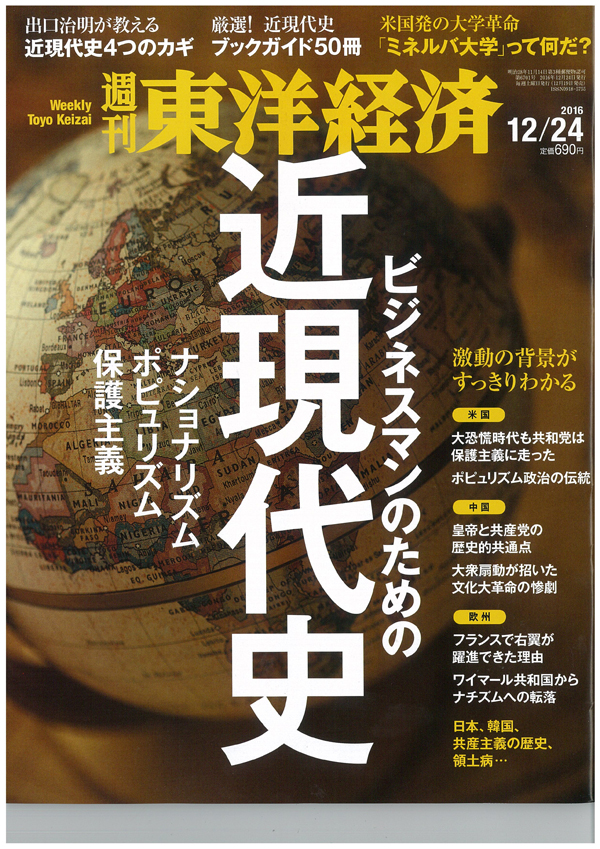 東洋経済20161224号