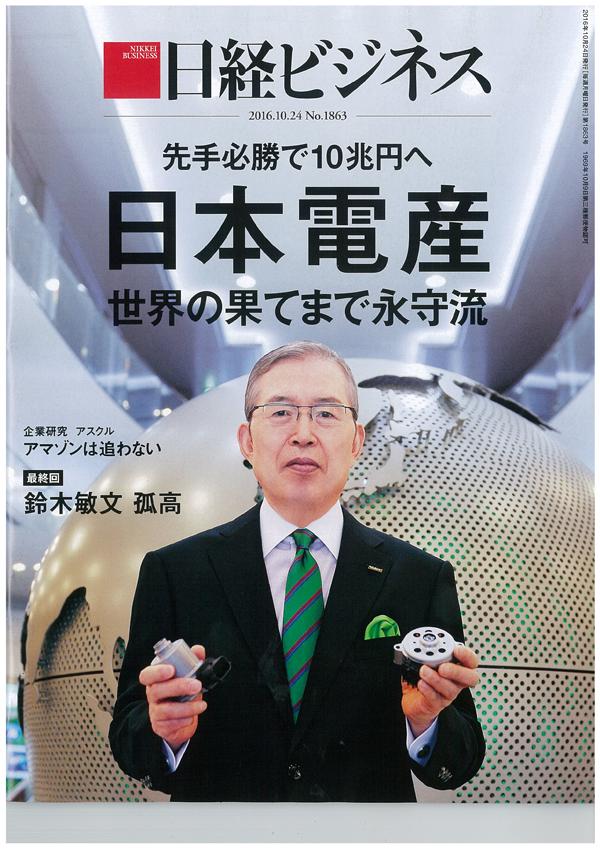 日経ビジネス20161024号