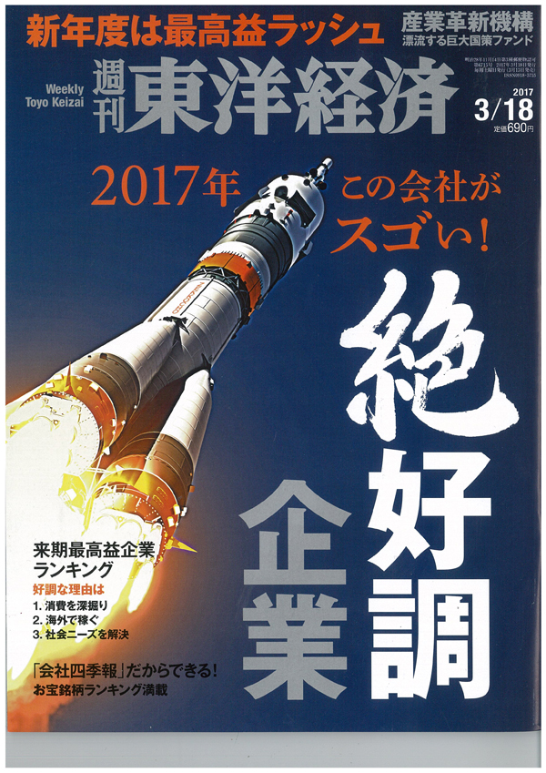 東洋経済20170318号