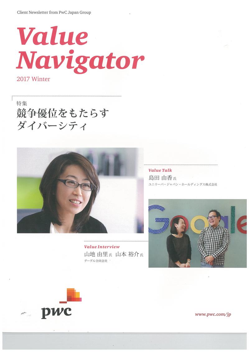 東洋経済20170218号付録 Value Navigator(バリューナビゲーター)2017年冬号