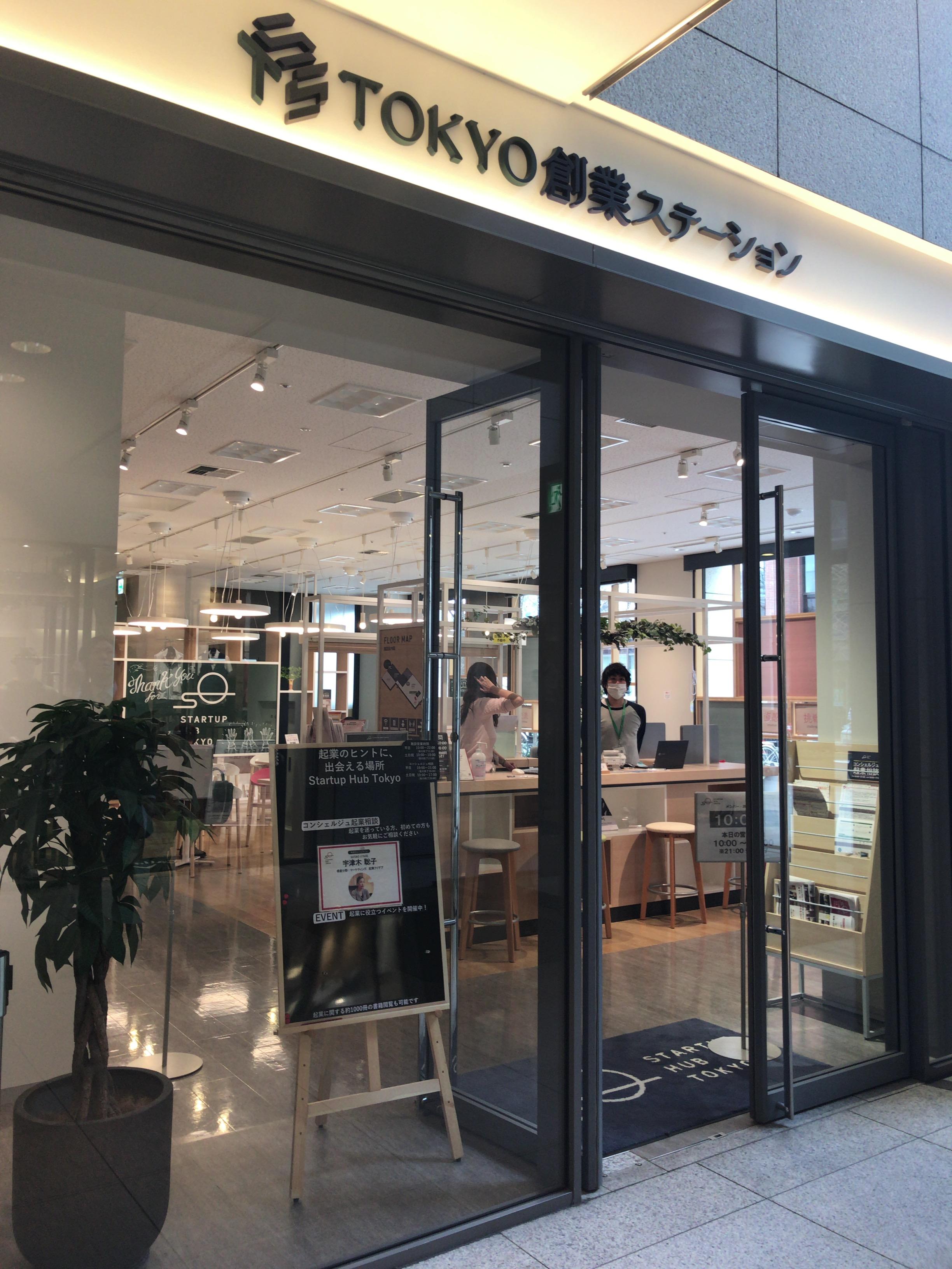 Startup Hub Tokyoエントランス