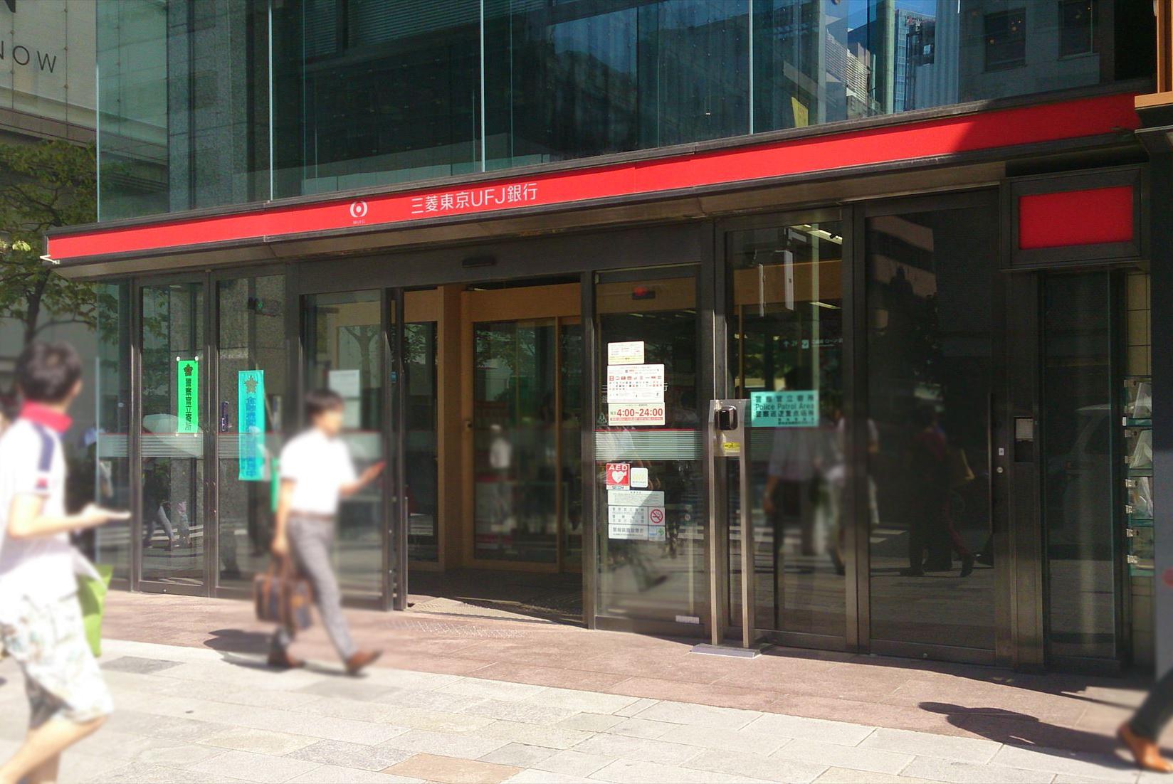 三菱東京UFJ銀行「銀座支店」