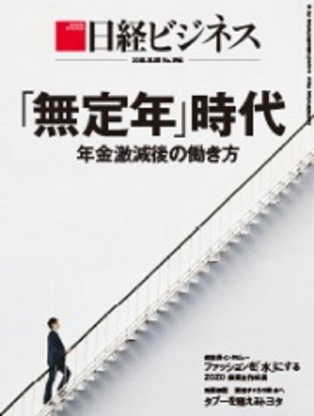 日経ビジネス20181008号
