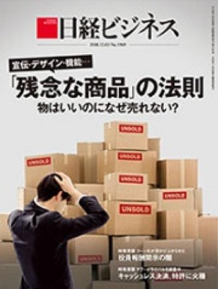 日経ビジネス20181203号