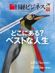 日経ビジネス20190218号