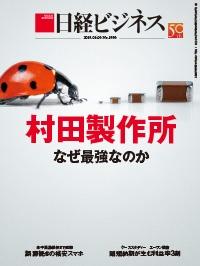 日経ビジネス20190603号
