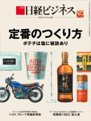日経ビジネス20190722号