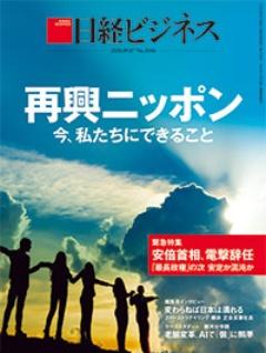 日経ビジネス20200907号