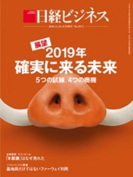 日経ビジネス201812.24・31合併号