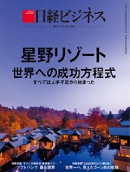 日経ビジネス20181029号