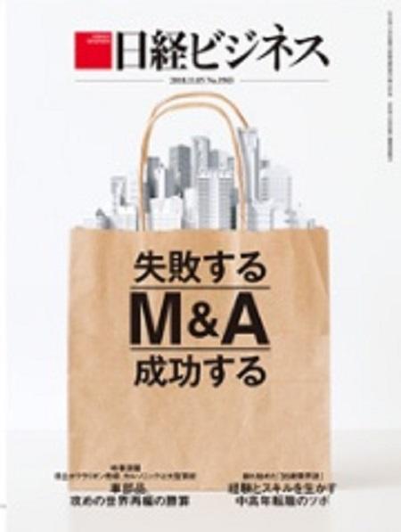 日経ビジネス20181105号