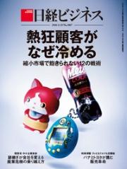 日経ビジネス20181119号