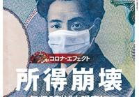 日経ビジネス20200518号
