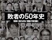 日経ビジネス20190211号