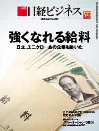 日経ビジネス20190422号
