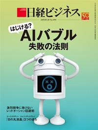 日経ビジネス20190520号