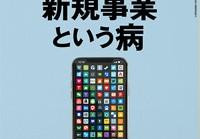 日経ビジネス20190624号