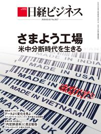 日経ビジネス20200203号