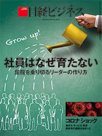 日経ビジネス20200309号