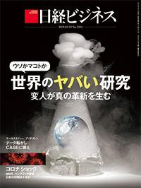 日経ビジネス20200323号