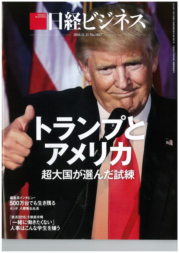 日経ビジネス20161121号