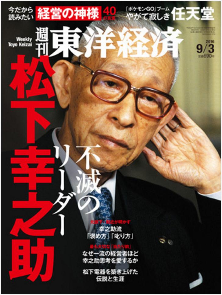 東洋経済20160903号