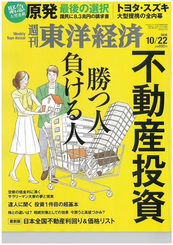 東洋経済20161022号