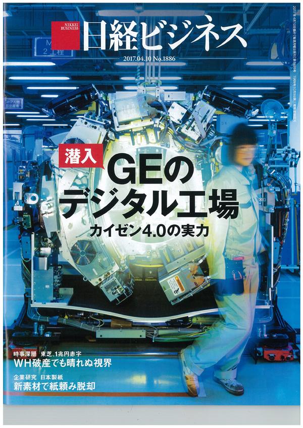 日経ビジネス20170410号