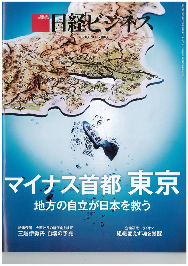 日経ビジネス20170320号