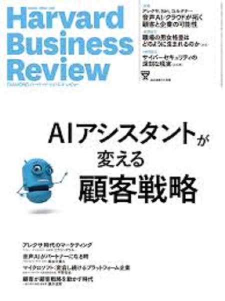 HarvardBusinessReview201811