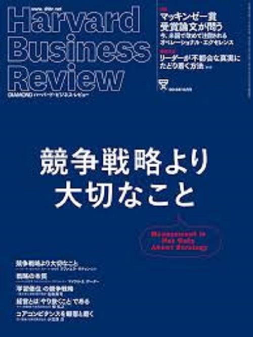 ハーバード・ビジネス・レビュー2018年10月号