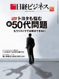 日経ビジネス20191014号