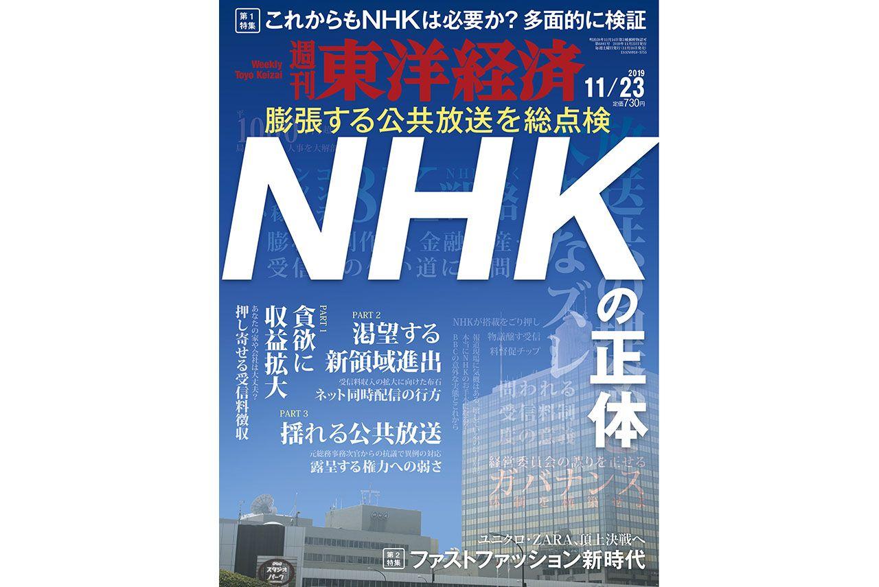 東洋経済20191123号