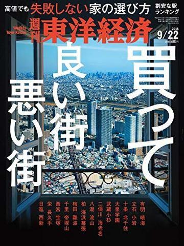 東洋経済20180922号