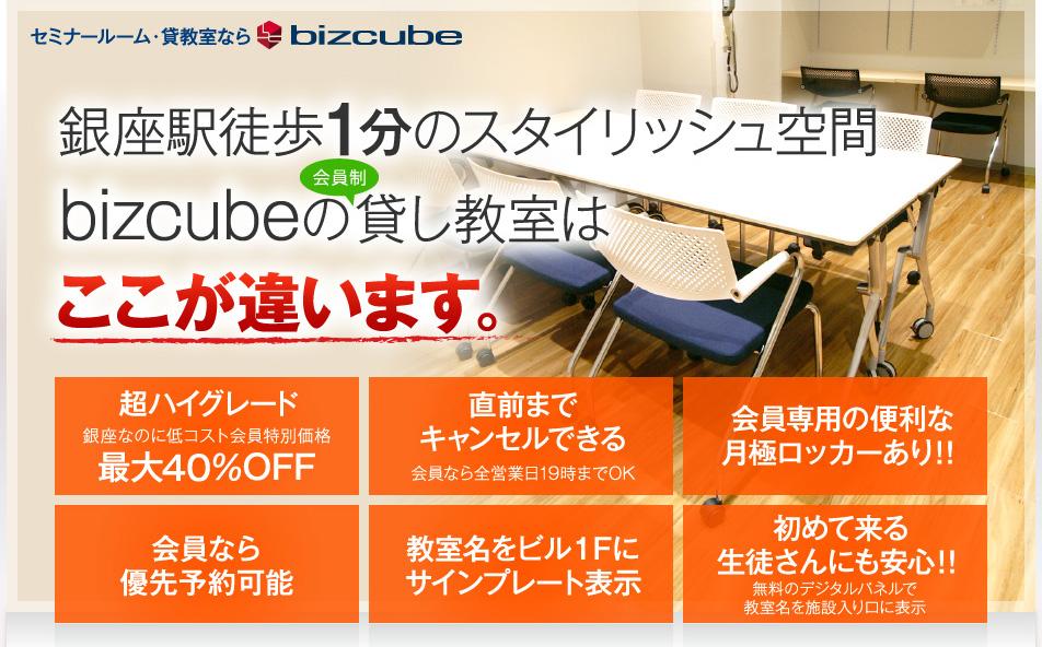 銀座駅徒歩1分のスタイリッシュ空間bizcubeの会員制貸し教室はここが違います。