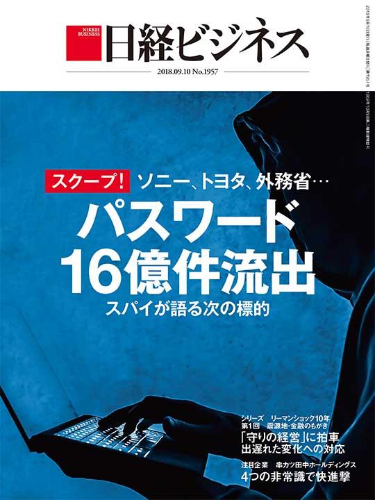 日経ビジネス20180910号